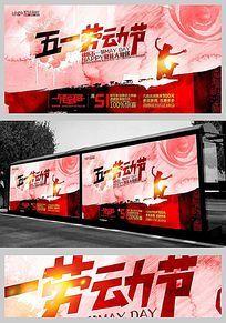 51劳动节促销海报设计 PSD