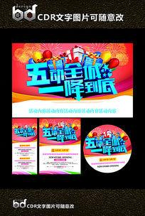 51劳动节促销宣传海报