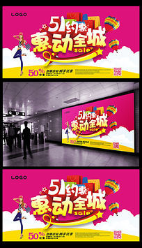 51劳动节惠动全城促销海报