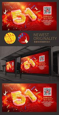 51劳动节立体字喜庆创意海报