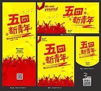 54青年节宣传海报素材