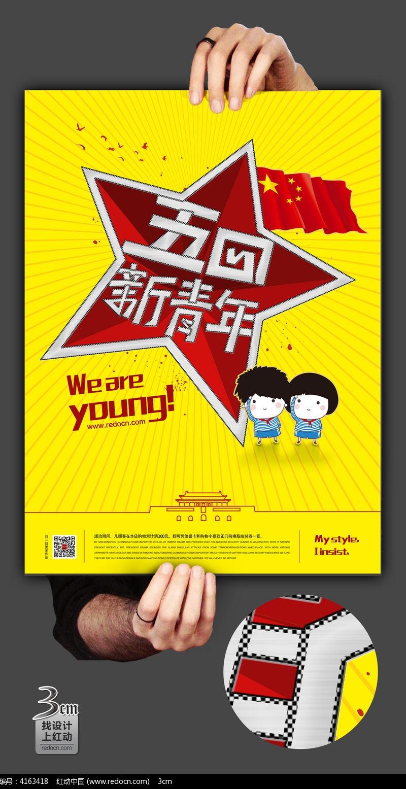 五四运动青春海报设计