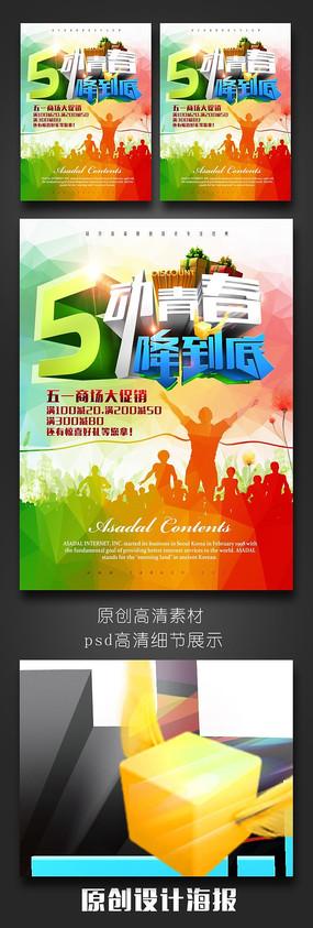 5动青春1降到底劳动节海报 PSD