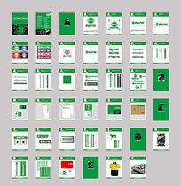VI品牌宣传推广手册