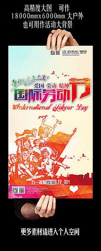 爱国劳动精神51劳动节海报