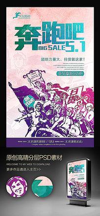 奔跑吧51革命风促销海报 PSD