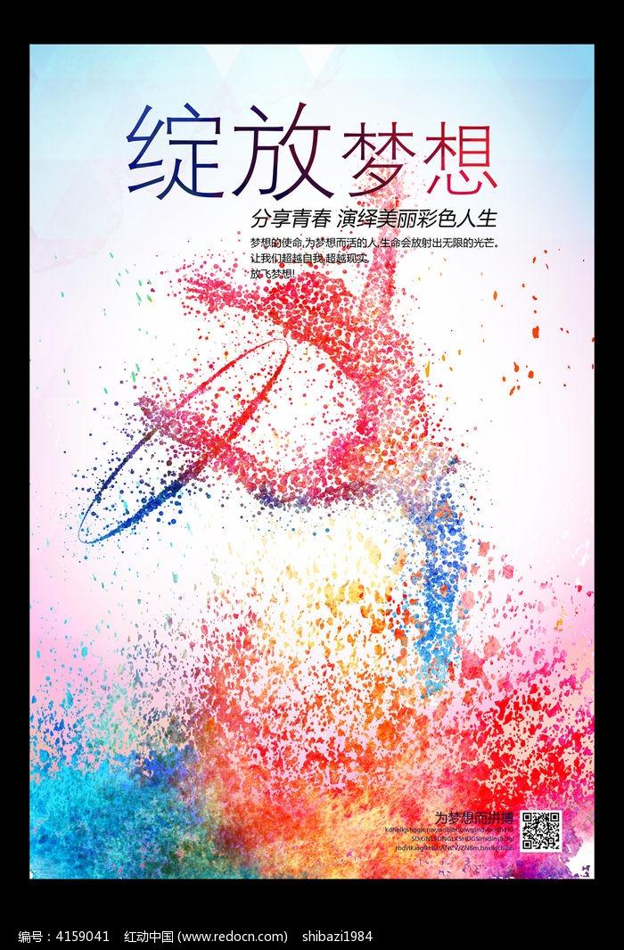 11款 放飞梦想青春海报图片图片
