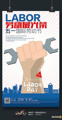 创意劳动最光荣购物海报