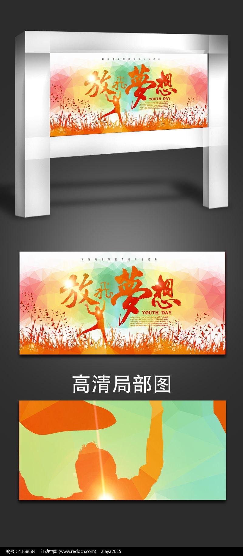 放飞梦想横版青春海报设计