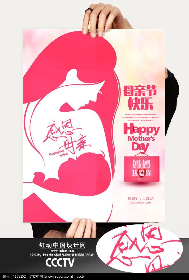 感恩母亲活动海报设计图片