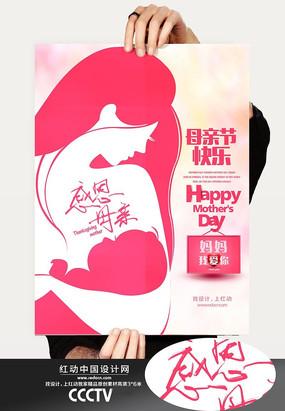 感恩母亲活动海报设计 PSD