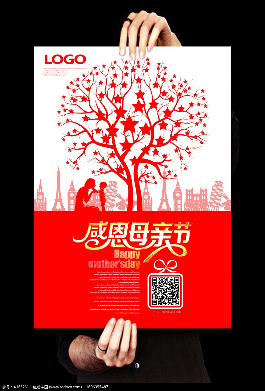 感恩母亲节宣传海报设计
