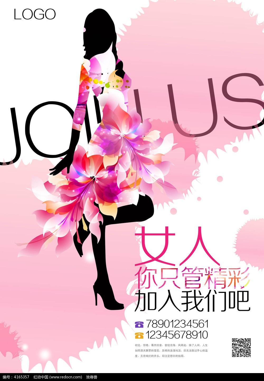 化妆品字体碗面招聘海报_海报设计/宣传单/广来行业女性设计图片