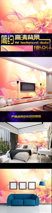 简约梦幻花朵卧室背景墙
