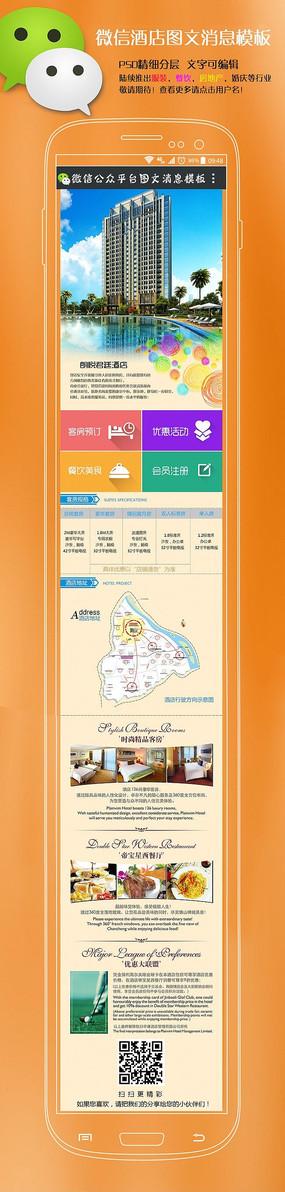 酒店微信图文消息模板设计