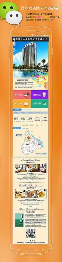 旅游微信图文消息模板设计