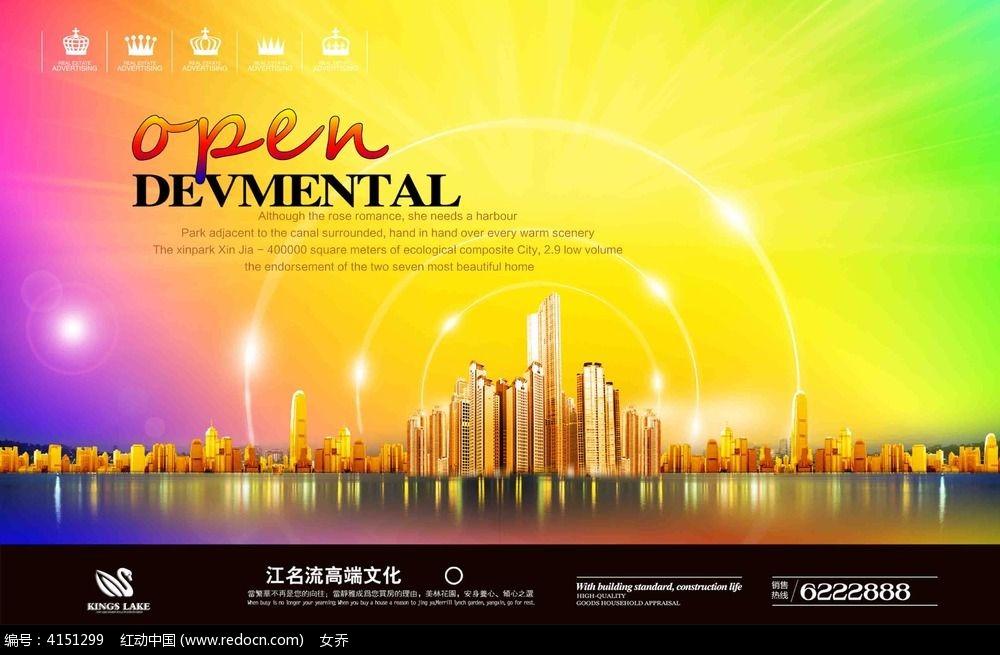 红动网提供房地产广告精品原创素材下载,您当前访问作品主题是开盘图片