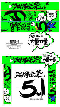 劳动节绿色龙门架模版