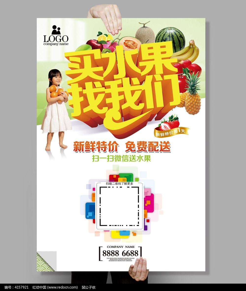 红动网提供海报设计精品原创素材下载,您当前访问作品主题是买水果找图片