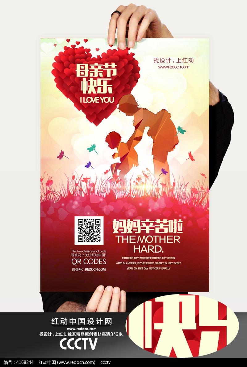 母亲节主题海报设计psd下载