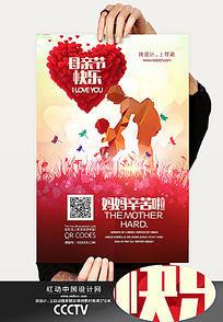 母亲节活动海报设计