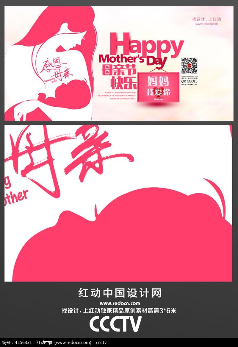 母亲节手绘宣传画