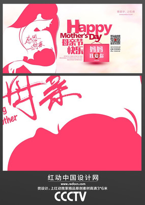 母亲节宣传海报设计 PSD
