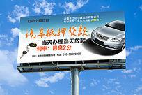 汽车促销户外广告牌