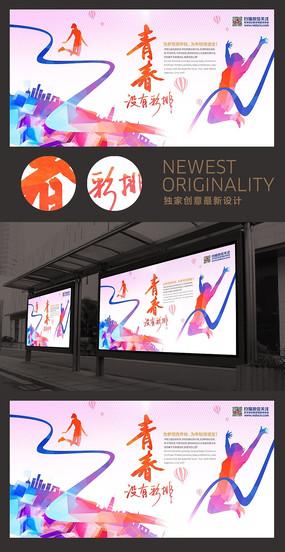 青春没有彩排五四青年节创意海报设计 PSD
