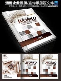 室内建筑画册封面设计