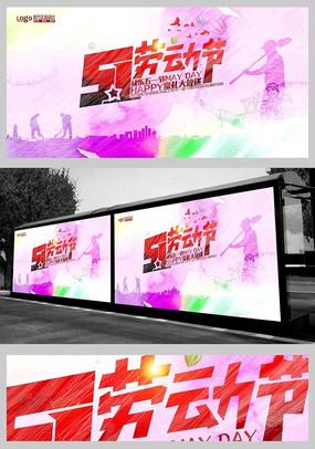 水彩风劳动节促销海报模版