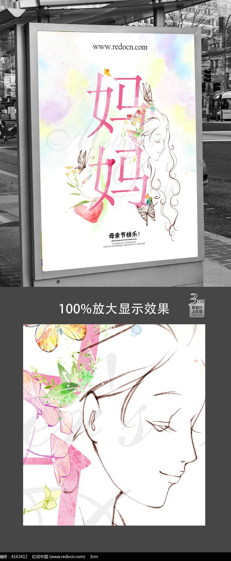 水彩手绘母亲节海报psd素材下载