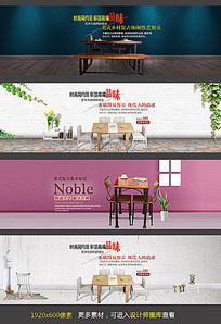 淘宝家具店铺餐桌椅海报