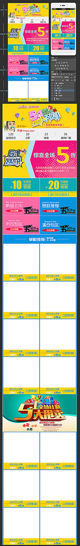 淘宝手机端五一劳动节活动首页设计模板