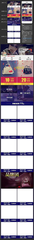 淘宝天猫女包手机店铺首页模板设计 PSD