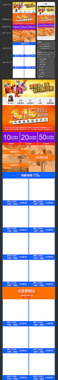 淘宝天猫手机端首页315模板 PSD