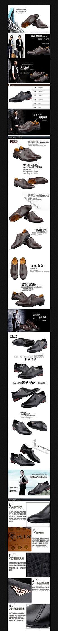 淘宝头层牛皮男士商务皮鞋详情页描述图模板