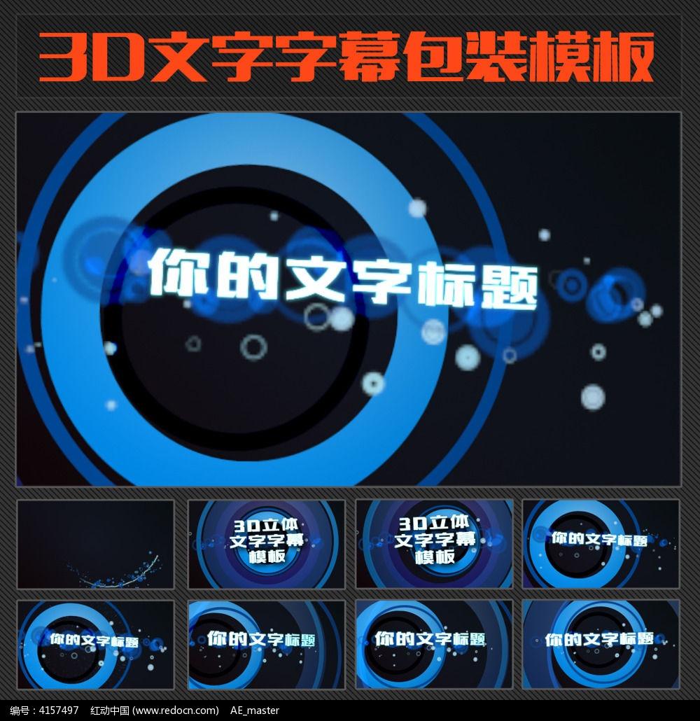 图形圆环文字包装视频AE模板图片
