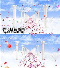 唯美罗马柱花瓣雨婚礼视频背景