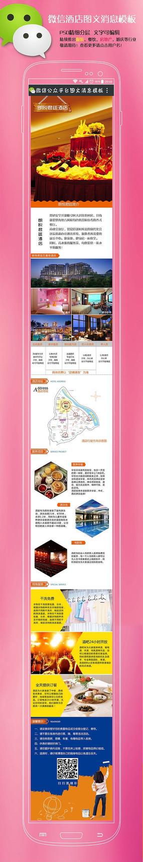 微信图文消息酒店模板素材