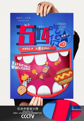 五四节购吃海报模版