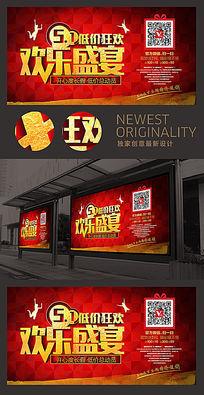 五一劳动节购物海报设计