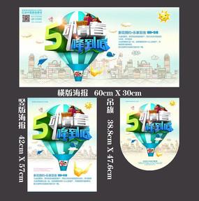 五一商场促销海报设计 PSD
