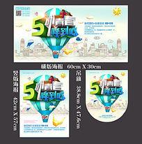 五一商场促销海报设计