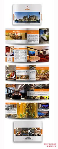 星级假日酒店画册设计