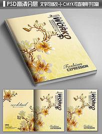 玉兰花雕花画册封面设计