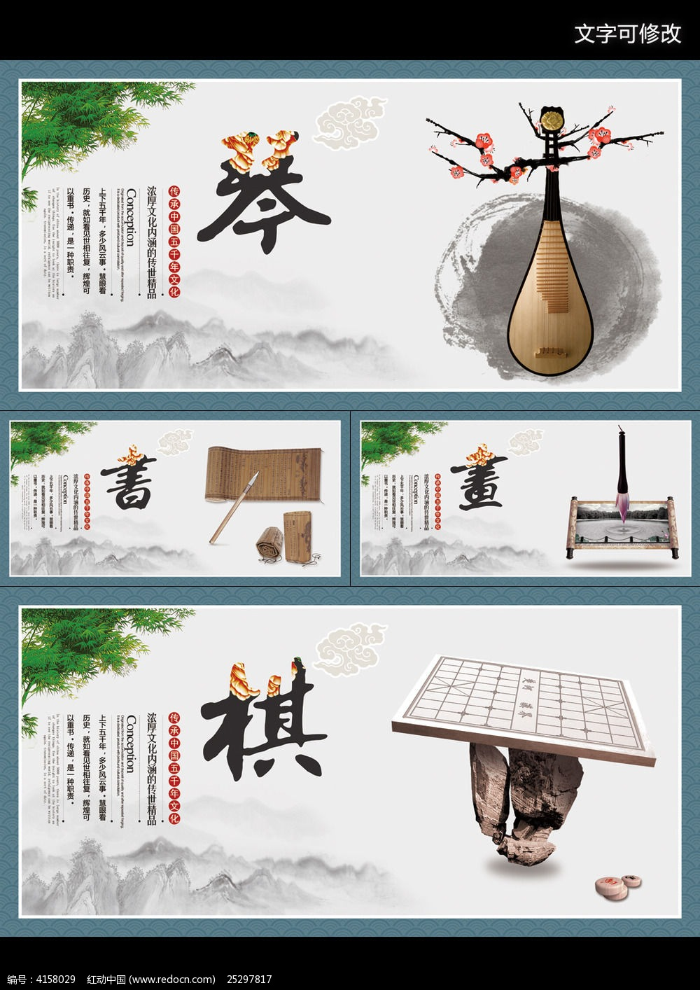 中国风琴棋书画展板设计图片