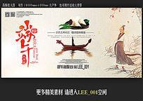 中国风屈原端午节展板设计
