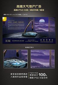 中国风书香府邸地产广告