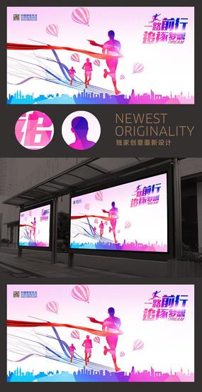 追逐梦想五四青年节创意背景板设计 PSD